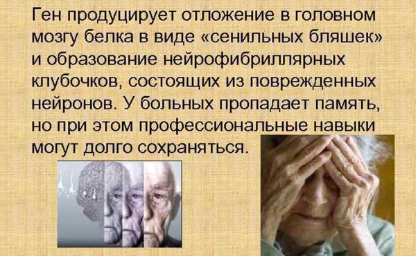 причины болезни Альцгеймера